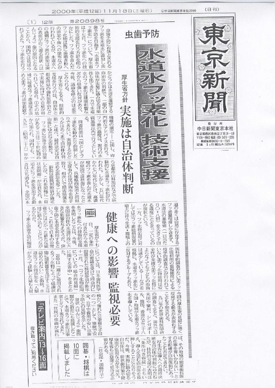 東京新聞11月18日朝刊、総合欄「...